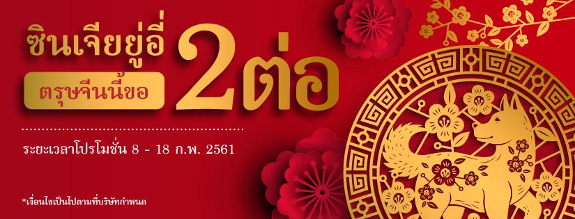 ตรุษจีน, วันปีใหม่จีน